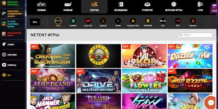 Игровые автоматы от NetEnt