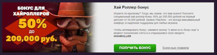 Бонус для хайроллеров