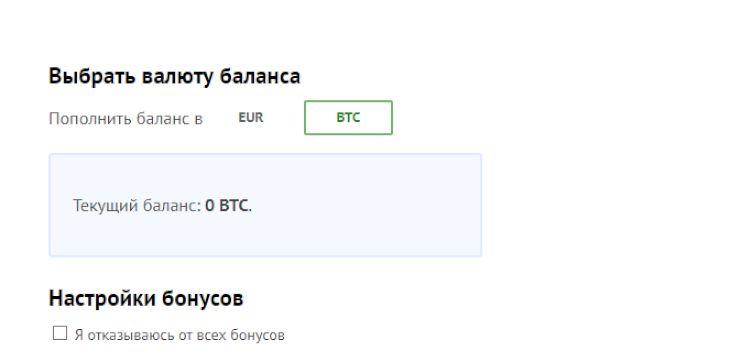 Пополнить депозит биткоинами
