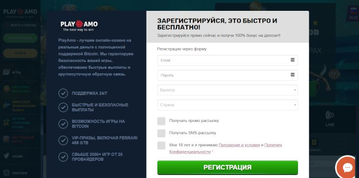 Регистрация в Плей Амо